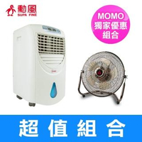 【勳風】微電腦負離子移動式水冷氣扇+12吋DC變頻移動式古銅扇(HF-668RC)+(HF-B112GDC)