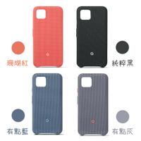 【Google】Google Pixel 4/4XL 原廠手機殼 手機套 織布保護套 原廠公司貨