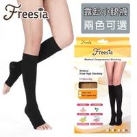 【Freesia】醫療彈性襪加厚款-露趾小腿壓力襪(靜脈曲張襪)
