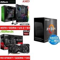 【☆3A組合★】AMD R9 5900X+華擎X570 TAICHI RAZER EDITION主機板+華擎RX6700XT CLD 12G