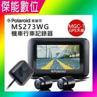 Polaroid 寶麗萊 MS273WG【贈32G+原廠天線+車牌架】前後1080P WIFI 機車行車紀錄器 另MS276WG