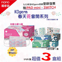 【KOgerm】春天花會開系列和風之櫻3盒組(文賀生技醫用口罩)