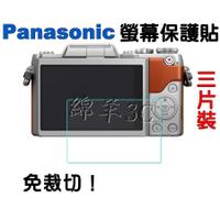 Panasonic 液晶螢幕保護貼 (三片裝) LX10 GX9 GX85 G7 G8 G9 G95 FZ300 GH5