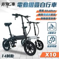 【非常G車】X10 14吋胎 電動折疊車 折疊電動輔助自行車 36V 8AH (電動車 摺疊車 自行車 腳踏車)