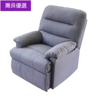 【現貨,熱銷】RICHOME    CH1137-1   Kaitekina機能沙發  單人沙發