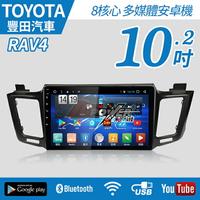 【不含工】10~12 Toyota RAV4 專車專用 10.2吋大螢幕 八核心 安卓機 8核心【禾笙科技】
