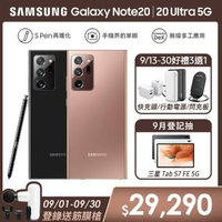 【SAMSUNG 三星】Galaxy Note 20 Ultra 5G 6.9吋旗艦機(12G/256G)