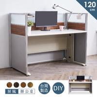 【StyleWork】羽田三層120x70辦公屏風組(台灣製 DIY組裝 OA屏風 辦公桌)