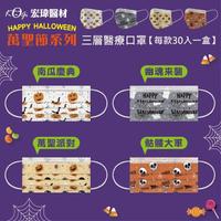 【宏瑋】萬聖節系列醫用口罩(一盒30片/盒 口罩國家隊)