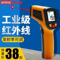新品上新 紅外線測溫儀高精度電子水溫計工業用烘焙溫度測試食品廚房油溫槍