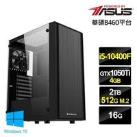 【華碩平台】i5六核{狂風武僧}GTX1050Ti獨顯Win10電玩機(i5-10400F/16G/2T/512G_SSD/GTX1050Ti-4G)