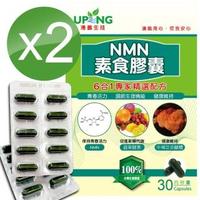 【湧鵬生技】高濃度NMN素食膠囊2入組(NMN:藻精蛋白:每盒30顆:共60顆)