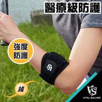 【Vital Salveo 紗比優】可調式軟墊鍺能量護肘帶-單支入(遠紅外線網球高爾夫球護肘束帶-台灣製造護具)