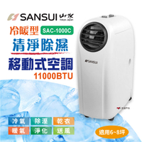 【SANSUI 山水】SAC-1000C 冷暖型清淨除溼移動式空調 6-8坪 11000BTU 冷暖兩用 冷氣 居家露營
