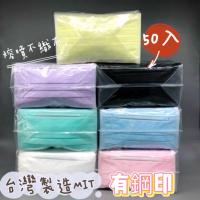 紫黃白粉藍現貨/厚款/台灣製/淨新盒裝/50入盒裝★/淨新成人平面口罩