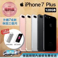 【Apple 蘋果】福利品 iPhone 7 Plus 5.5吋 128GB 雙鏡頭 智慧手機(贈玻璃貼+空壓殼)
