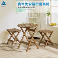 【AOTTO】實木免安裝多功能折疊桌(陽台 室外 室內)