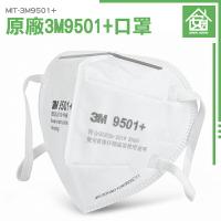 《安居生活館》口罩團購 3d立體口罩 3m口罩 立體口罩 口罩支架 MIT-3M9501+ 柔軟親膚 白色口罩