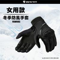 【柏霖總代理】荷蘭 REVIT Gloves Crater 2 WSP Ladies 女性冬季防風手套 FGW085