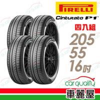 【倍耐力】CINTURATO P1 低噪溼地操控性輪胎_四入組_205/55/16