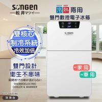 【SONGEN松井】18L 冷暖兩用變頻右開雙門數控電子冰箱/冷藏箱/保溫箱/小冰箱(CLT-18BH白色)