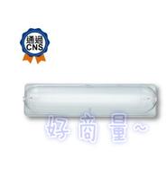 好商量~ 舞光 LED T8 燈管 專用燈具 LED-1103ST (不鏽鋼) 1尺 含燈管