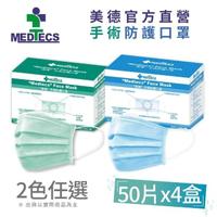 【MEDTECS 美德醫療】美德 手術防護口罩50入x4盒(二級口罩/手術級/未滅菌)