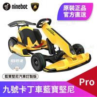 【官方正品】ninebot九號卡丁車PRO 九號平衡車 MAX 藍寶堅尼 卡丁車 小米 電動車 LAMBORGHINI