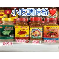 越南****調味料 香茅粉 辣椒粉 蝦鹽 辣椒蝦鹽 80g 100g 180g