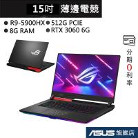 ASUS 華碩 ROG G513 G513QM-0101C5900HX 15吋 筆電 R9/RTX3060 潮魂黑