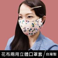 【珠友】韓國花布兩用立體口罩/口罩套(多層防護/透氣/水洗/防疫用品)