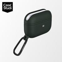 【CaseStudi】AirPods Pro 充電盒 Waterproof 防水矽膠保護套 含扣環 夜幕綠色(AirPods Pro 保護殼)
