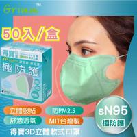 【格琳生活館】MIT得寶sN95軟式3D立體口罩(綠色-50入裝)