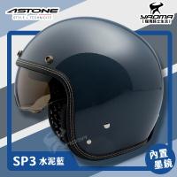 贈抗UV鏡片 ASTONE 安全帽 SP3 素色 水泥藍 亮面 內鏡 復古帽 半罩 3/4罩 耀瑪騎士