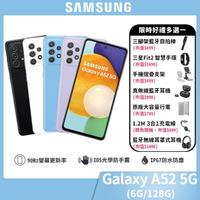 【SAMSUNG 三星】Galaxy A52 5G 6.5吋四鏡頭智慧型手機(6G/128G)
