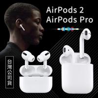 [台灣公司貨] Apple AirPods 2代 AirPods Pro 無線藍牙耳機 二代 無線充電盒 蘋果原廠公司貨