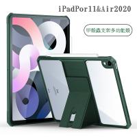 【訊迪XUNDD 台灣嚴選】iPad Air4 2020 甲殼蟲平板支架保護殼 通過SGS防摔認證