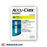【來電享優惠 】 Accu-Chek羅氏 逸智血糖試紙 50片/盒 Instant逸智藍芽 血糖機專用試紙 50入