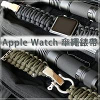 【傘繩錶帶】42mm/44mm Apple Watch Series 1~6 智慧手錶錶帶/經典扣式錶環/替換式/有附連接器-ZW