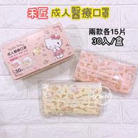 法式優雅Kitty 禾匠 凱蒂貓 Hello Kitty  台灣製 MD 雙鋼印 成人口罩 平面口罩 醫療口罩