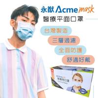 【永猷】雙鋼印-成人醫療用口罩(50片/盒-藍色)