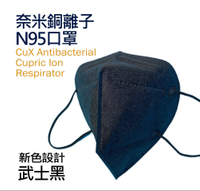奈米銅離子防疫型口罩