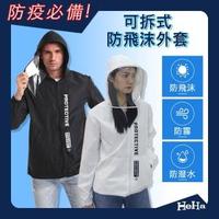 【Heha】可拆面罩防飛沫防疫外套(兩色)