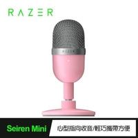 【Razer 雷蛇】Seiren Mini 魔音海妖 USB麥克風(粉晶/RZ19-03450200-R3M1)