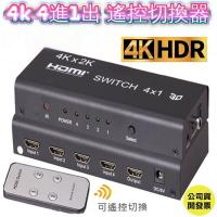 4K高階版 SPDIF HDMI切換器 4進1出 四進一出 帶光纖同軸 獨立音頻 解碼器 DAC 光纖線 數位轉類比
