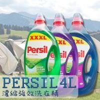 Persil 酵素 強效 洗淨 增豔 護色 薰衣草 香 洗衣精 4L 80杯