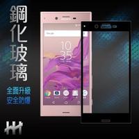 【HH】鋼化玻璃保護貼系列 Sony Xperia XZs - 5.2吋 - 3D曲面滿版黑(GPN-SNXZS-3DK)