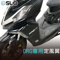 SLO【DRG 定風翼】獨家開模 DRG定風翼 專車專用 亮黑 SYM DRG  非 羅根二代 鯊魚鰭 小風刀