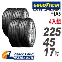 【GOODYEAR 固特異】EAGLE F1 ASYMMETRIC 5 F1A5-225/45/17-4入組-適用Camry等車型(車之輪)