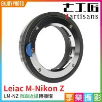 [享樂攝影](客訂商品)七工匠7artisans  LM Leica-M - Nikon Z NZ 對焦式轉接環《近攝環》萊卡LM-NZ微距 Z7 Z6 Z50 Z-fc